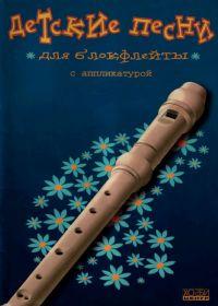 С. Богосян. Детские песни для блокфлейты с аппликатурой