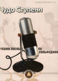 Н. Шахназарова. Чудо-ступени. Учебное пособие по сольфеджио