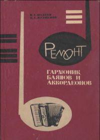 И. Фадеев, И. Кузнецов. Ремонт гармоник, баянов и аккордеонов