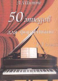Л. Шитте. 50 этюдов для фортепиано. 2-3 класс