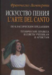 Ф. Ламперти. Искусство пения по классическим преданиям