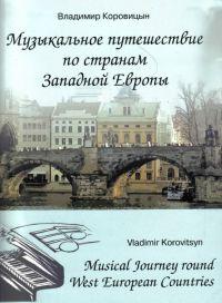 В. Коровицын. Музыкальное путешествие по странам Западной Европы. Для фортепиано