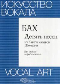 Бах. Десять песен из книги напевов Шемелли. Для голоса и фортепиано