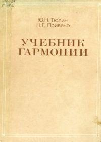 Ю. Тюлин, Н. Привано. Учебник гармонии