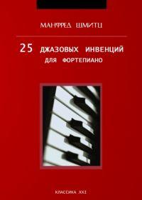 М. Шмитц. 25 джазовых инвенций для фортепиано