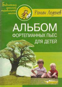 Р. Леденев. Альбом фортепианных пьес для детей