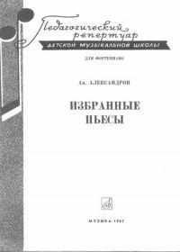 Ан. Александров. Избранные пьесы для фортепиано
