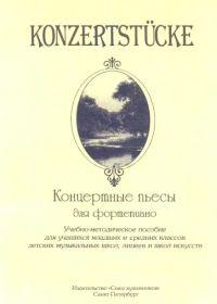 И. Орленко. Konzerstucke. Концертные пьесы для фортепиано