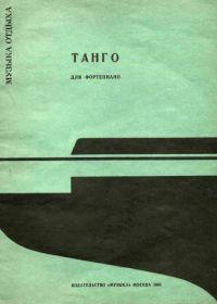 А. Полонский. Танго для фортепиано
