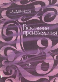 Э. Денисов. Вокальные произведения для баритона и фортепиано