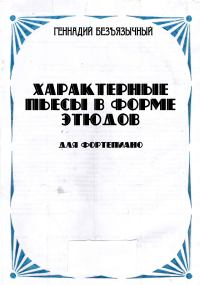 http://aperock.ucoz.ru/Oblozki1150/1152.jpg