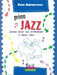 Р. Винчигуэрра. Primo Jazz. Легкие пьесы для фортепиано в стиле джаз