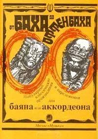 В. Петров. От Баха до Оффенбаха. Популярные классические произведения в переложении для баяна или аккордеона