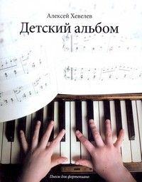 А. Хевелев. Детский альбом. Пьесы для фортепиано