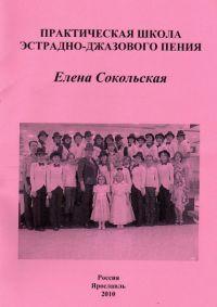Е. Сокольская. Практическая школа эстрадно-джазового пения