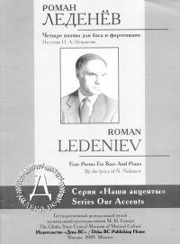 Р. Леденев. Четыре поэмы для баса и фортепиано
