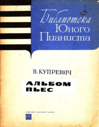 В. Купревич. Альбом пьес для фортепиано