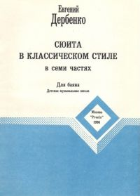 Е. Дербенко. Сюита в классическом стиле в семи частях. Для баяна