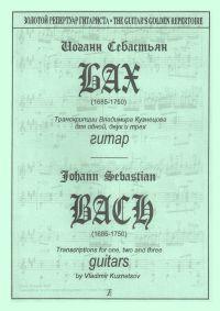 В. Кузнецов. Иоганн Себастьян Бах. Транскрипции для одной, двух и трех гитар