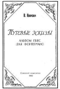 В. Купревич. Путевые эскизы. Альбом пьес для фортепиано