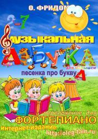 О. Фридом. Музыкальная азбука для малышей. Переложение для фортепиано