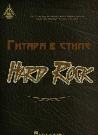 Гитара в стиле Hard Rock