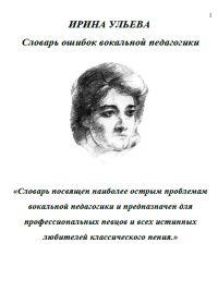 И. Ульева. Словарь ошибок вокальной педагогики