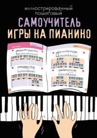 Д. Тищенко. Иллюстрированный пошаговый самоучитель игры на пианино