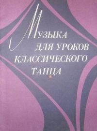 Н. Ворновицкая. Музыка для уроков классического танца. Для фортепиано