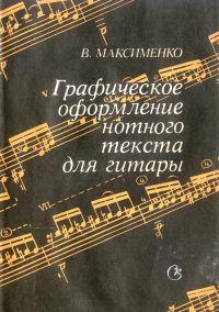 В. Максименко. Графическое оформление нотного текста для гитары