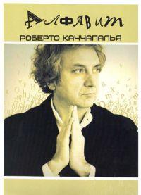 Р. Каччапалья. Алфавит. Для фортепиано