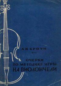 А. Броун. Очерки по методике игры на виолончели