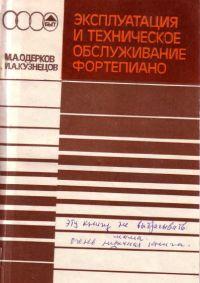 М. Одерков, И. Кузнецов. Эксплуатация и техническое облуживание фортепиано