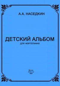 А. Наседкин. Детский альбом для фортепиано