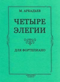 М. Аркадьев. Четыре элегии для фортепиано