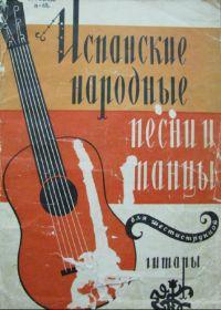 Б. Вольман, В. Яшнев. Испанские народные песни и танцы для шестиструнной гитары