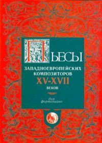 В. Григоренко. Пьесы западноевропейских композиторов XV-XVII веков для фортепиано