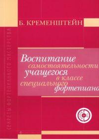 Б. Кременштейн. Воспитание самостоятельности учащегося в классе специального фортепиано