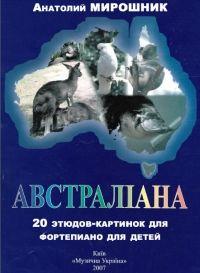 А. Мирошник. Австралиана. 20 этюдов-картинок для фортепиано для детей