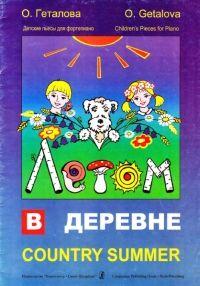 О. Геталова. Летом в деревне. Детские пьесы для фортепиано
