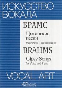И. Брамс. Цыганские песни для голоса и фортепиано