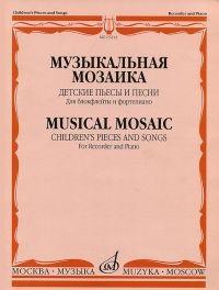Музыкальная мозаика. Детские пьесы и песни для блокфлейты и фортепиано