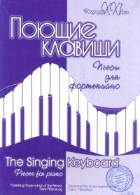 А. Зуева. Поющие клавиши. Пьесы для фортепиано