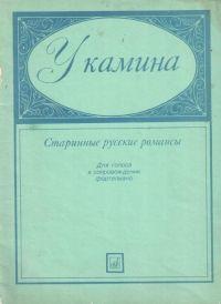 У камина. Старинные русские романсы для голоса в сопровождении фортепиано