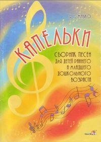 Я. Жабко. Капельки. Сборник песен для детей раннего и младшего дошкольного возраста