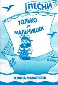 К. Макарова. Песни только для мальчишек