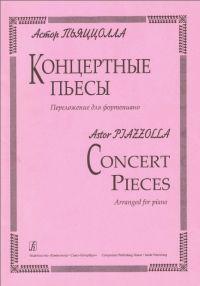 А. Пьяццолла. Концертные пьесы. Переложение для фортепиано