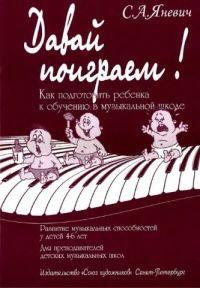 С. Яневич. Давай поиграем. Как подготовить ребенка к обучению в музыкальной школе