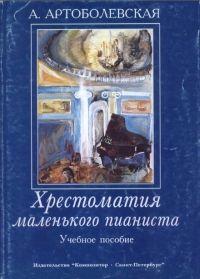 А. Артоболевская. Хрестоматия маленького пианиста