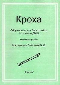 В. Симонова. Кроха. Сборник пьес для блокфлейты. 1-2 класс ДМШ (партия блокфлейты + клавир)